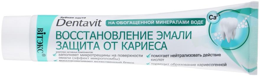 """Зубная паста """"Восстановление эмали и защита от кариеса"""" - Витэкс Dentavit"""