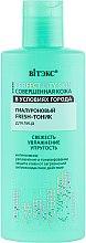Парфумерія, косметика Гіалуроновий Fresh-тонік для обличчя - Витэкс Perfect Citi Skin