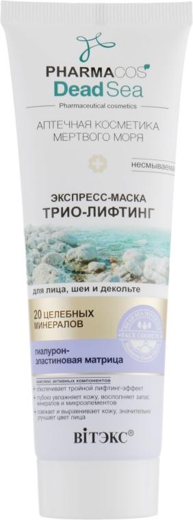Экспресс-маска «Трио-лифтинг» - Витэкс Pharmacos Dead Sea