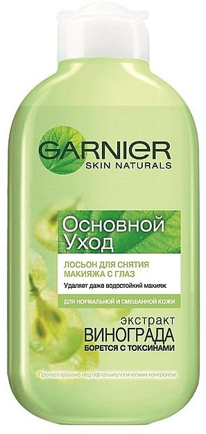 Лосьон для снятия макияжа с глаз - Garnier Skin Naturals Основной Уход