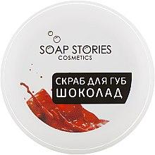Духи, Парфюмерия, косметика Скраб для губ «Шоколад» - Мильні історії