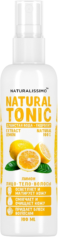 Гидролат лимона - Naturalissimo Lemon Hydrolate
