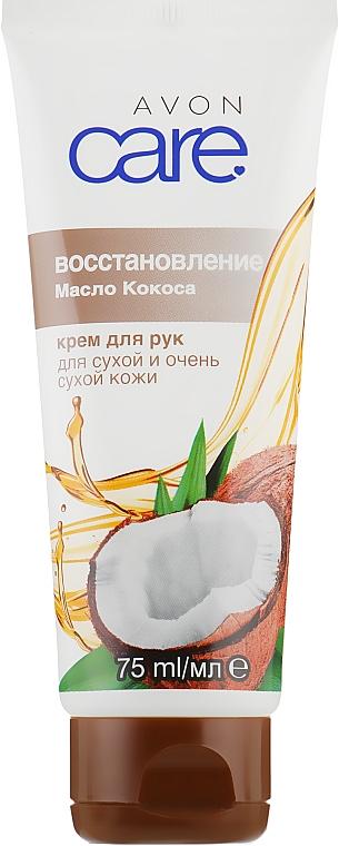 """Крем для сухой и очень сухой кожи рук """"Восстановление"""" с маслом кокоса - Avon Care"""