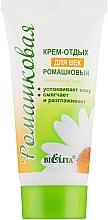 Духи, Парфюмерия, косметика Крем ромашковый для век - Bielita Eye Cream