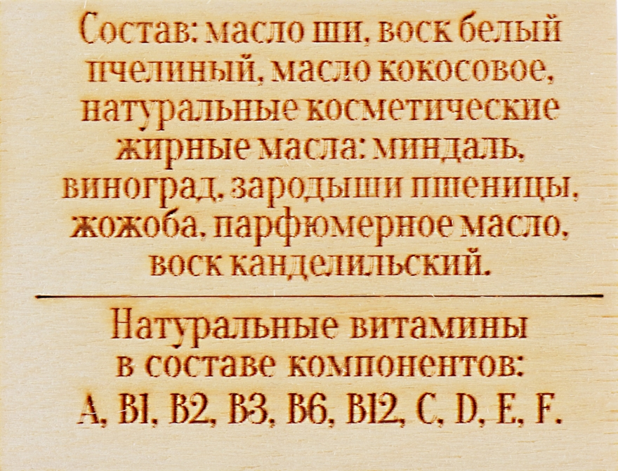 "Бальзам для бороды ""Август 17"" - Бунтарь — фото N4"