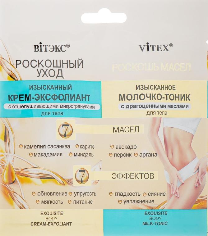 Изысканный крем-эксфолиант с отшелушивающими микрогранулами + Изысканное молочко-тоник с драгоценными маслами - Витэкс Роскошный Уход