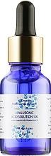 Духи, Парфюмерия, косметика Гиалуроновая кислота с витаминами - H2Organic