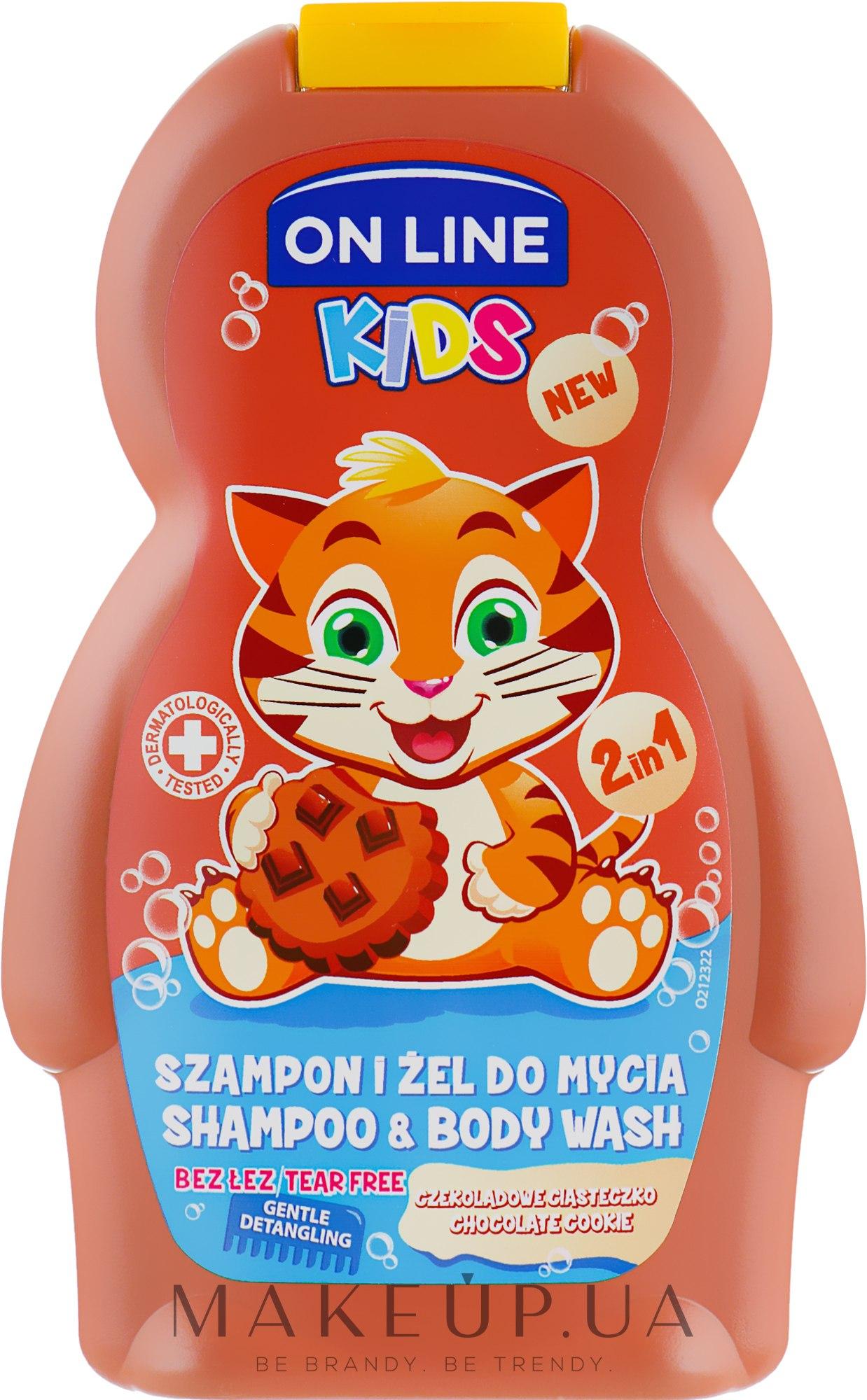 "Шампунь-гель для душа ""Шоколад"" - On Line Kids Chocolate Shampoo & Body Wash — фото 250ml"