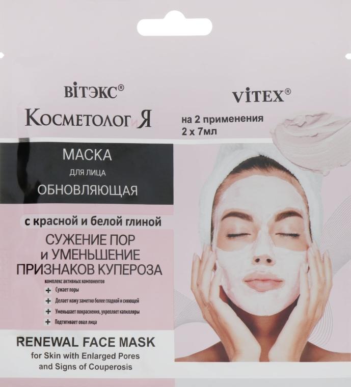 Обновляющая маска для лица с красной и белой глиной - Витэкс Косметолог и Я
