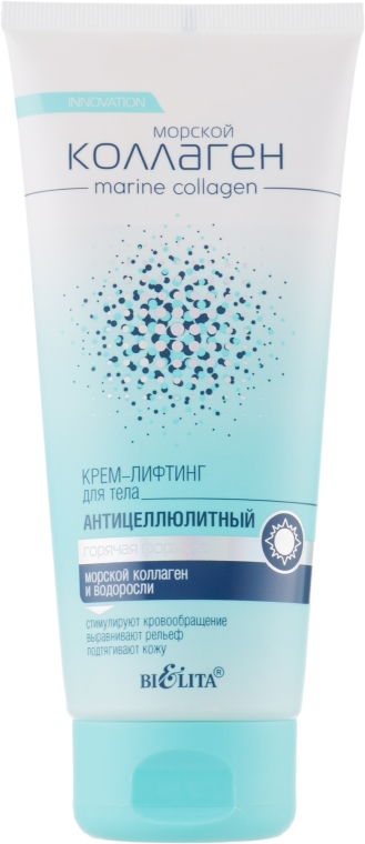 """Антицеллюлитный крем-лифтинг для тела """"Горячая формула"""" - Bielita Marine Collagen Cream"""