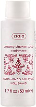 Духи, Парфюмерия, косметика Крем-мыло для душа - Ziaja Creamy Shower Soap Cashmere (мини)