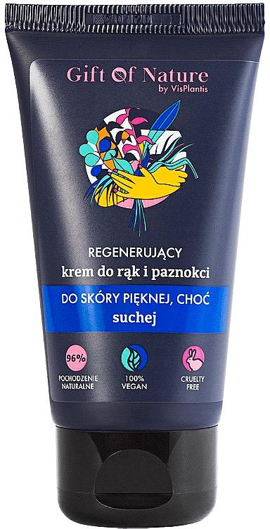 Крем для сухой кожи рук - Vis Plantis Gift of Nature Regenerating Hand & Nail Cream For Dry Skin