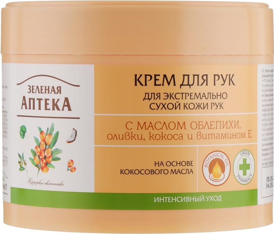 """Крем для рук и ногтей """"Для экстремально-сухой кожи рук с маслом облепихи"""" - Зеленая аптека"""