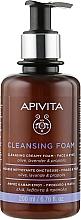 Духи, Парфюмерия, косметика Пенка для очищения лица и глаз с оливой, лавандой и прополисом - Apivita Face & Eye Olive Lavender & Propolis Cleansing Foam