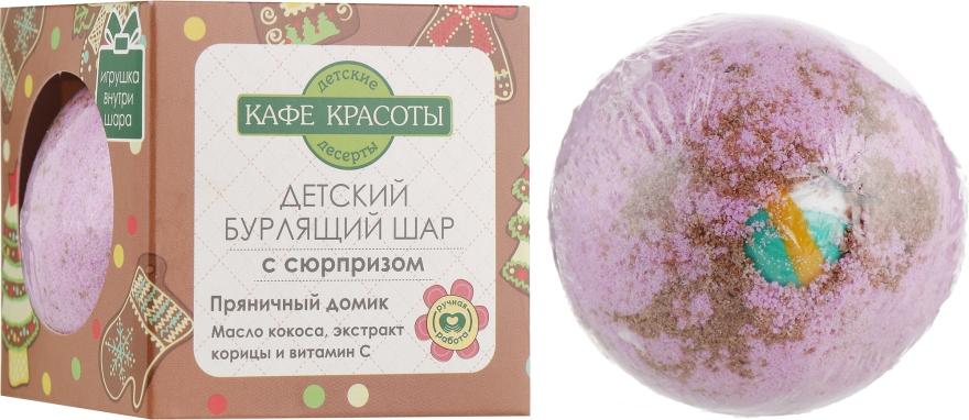 """Бурлящий шар для ванны с сюрпризом """"Пряничный домик"""" - Le Cafe de Beaute Bubble Ball Bath"""