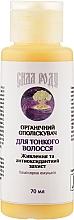 Духи, Парфюмерия, косметика Органический бессульфатный ополаскиватель для тонких волос - Сила Роду (миниатюра)