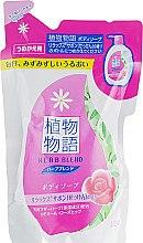 Духи, Парфюмерия, косметика Увлажняющее жидкое мыло для тела с экстрактом ромашки и шиповника - Lion Herb Blend (сменный блок)