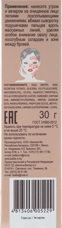 Регенерирующая сыворотка для лица с муцином улитки - Белита-М With Snai Mucin — фото N3