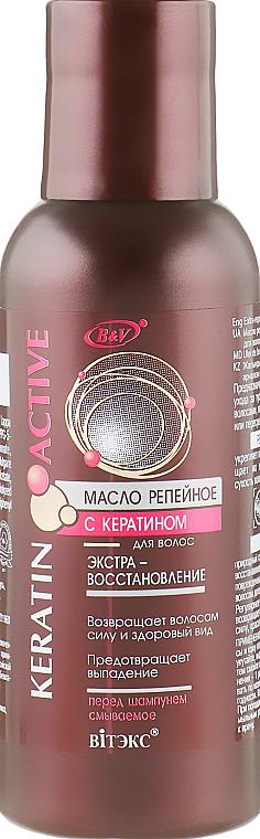 """Масло репейное с кератином для волос """"Экстра-восстановление"""" - Витэкс Keratin Active"""
