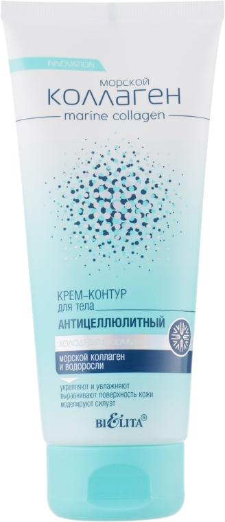 """Антицеллюлитный крем-контур для тела """"Холодная формула"""" - Bielita Marine Collagen Cream"""