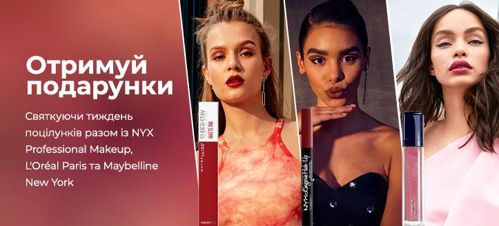Придбайте декоративну косметику NYX Professional Makeup, L'Oreal Paris або Maybelline New York та отримайте подарунок