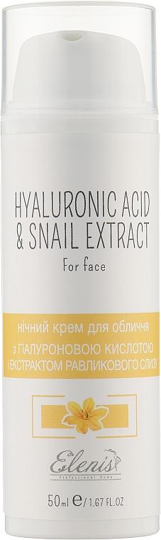 Ночной крем для лица с гиалуроновой кислотой и экстрактом улиточной слизи - Elenis Primula Hyaluronic Acid&Snail
