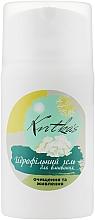 Духи, Парфюмерия, косметика Гидрофильный гель для очищения для всех типов кожи - Kvitka's