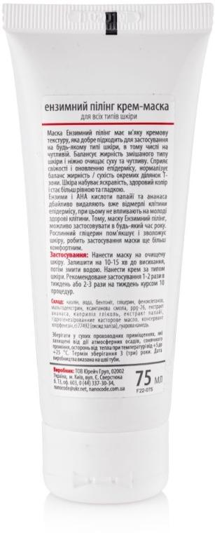 """Очищающая крем-маска """"Энзимный пилинг"""" - NanoCode NanoActiv Cream-Mask — фото N2"""