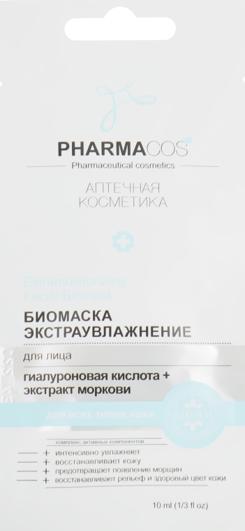 """Биомаска для лица """"Экстраувлажнение"""" - Витэкс Pharmacos"""