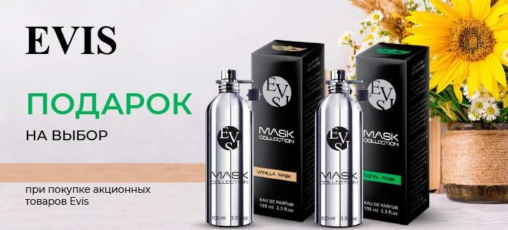 При покупке акционных товаров Evis получите парфюм в подарок на выбор
