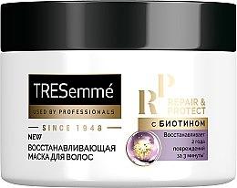Духи, Парфюмерия, косметика Восстанавливающая маска для волос - Tresemme Biotin Repair & Protect Hair Mask