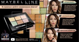 Палетка корректоров для лица - Maybelline New York Facestudio Master Camo Color Correcting Kit  — фото N3