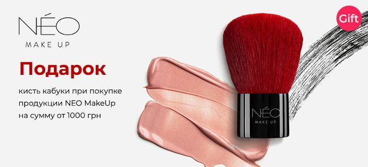 Кисть кабуки в подарок, при покупке продукции Neo Make Up на сумму от 1000 грн