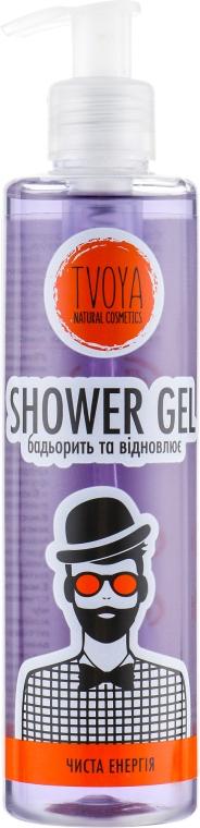 Гель для душа мужской - TVOYA Shower Gel