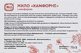 """Мыло натуральное """"Камфорное"""" - Яка — фото N3"""