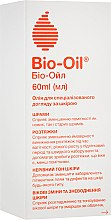 Духи, Парфюмерия, косметика Масло для тела от растяжек и шрамов - Bio-Oil Specialist Skin Care Oil