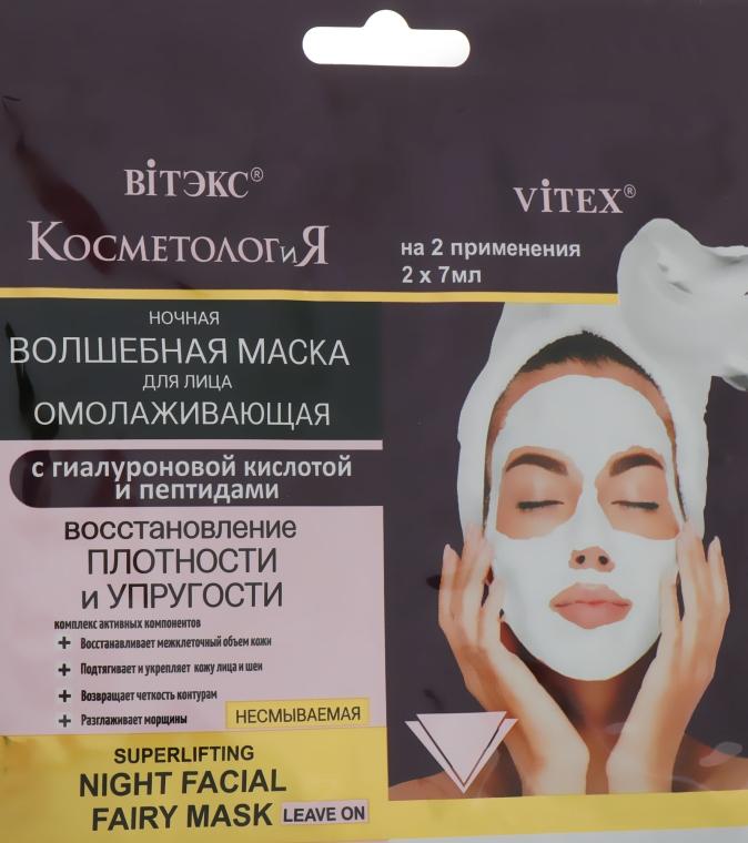Ночная волшебная маска для лица с гиалуроновой кислотой - Витэкс
