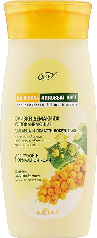 Сливки-демакияж успокаивающие для лица - Bielita Buckthorn & Lime