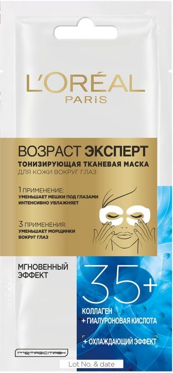 Тонизирующая тканевая маска для кожи вокруг глаз - L'Oreal Paris Skin Expert