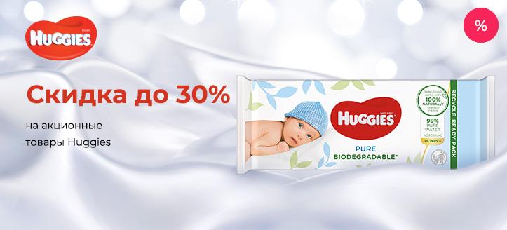 Скидки до 30% на акционные товары Huggies. Цены на сайте указаны с учетом скидки