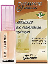 Духи, Парфюмерия, косметика Масло для оздоровления кутикулы - Frenchi Cuticle Treatment Oil