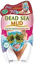 "Духи, Парфюмерия, косметика Грязевая маска для лица ""Минералы Мертвого моря"" - 7th Heaven Dead Sea Mud Mask"