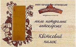 """Мыло натуральное аптекарское Карпатія """"С цветочной пыльцой"""" - Лавка мыльных сокровищ — фото N1"""