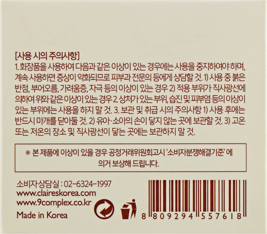 Крем для лица - Claire's Korea Guerisson Delight Cream — фото N3