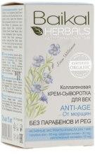 Духи, Парфюмерия, косметика УЦЕНКА Коллагеновая крем-сыворотка для век от морщин - Baikal Herbals *