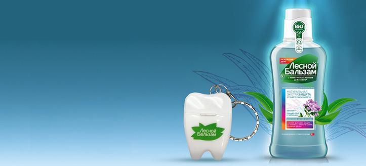 Зубная нить в подарок, при покупке продукции Лесной бальзам на сумму от 99 грн