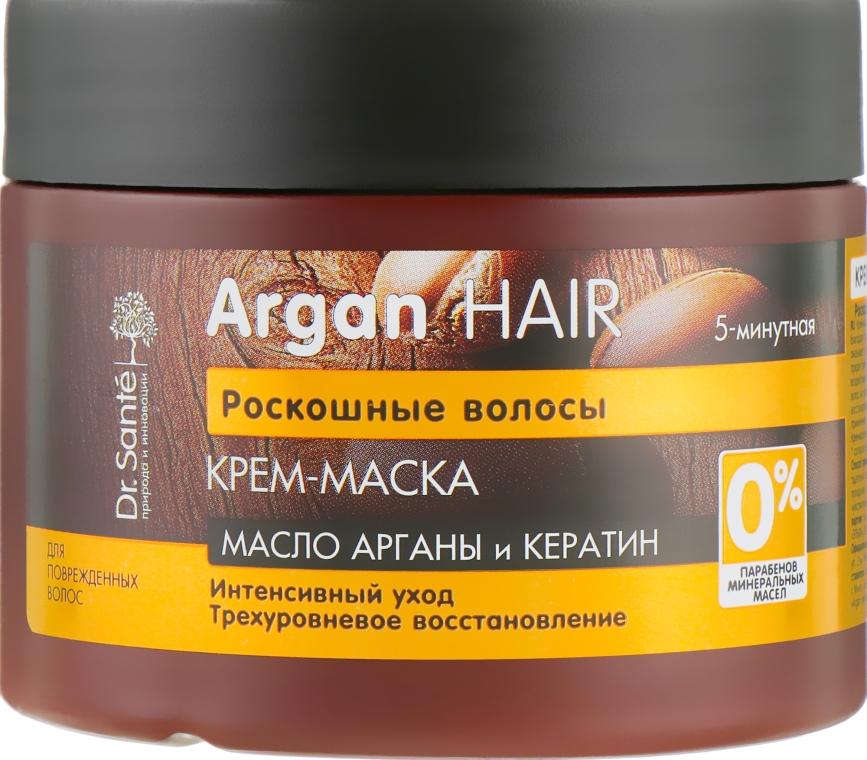 """Крем-маска для волос """"Интенсивный уход"""" с маслом арганы и кератином - Dr. Sante Argan Hair"""