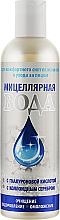Духи, Парфюмерия, косметика Мицеллярная вода с гиалуроновой кислотой и коллоидным серебром - Медикомед