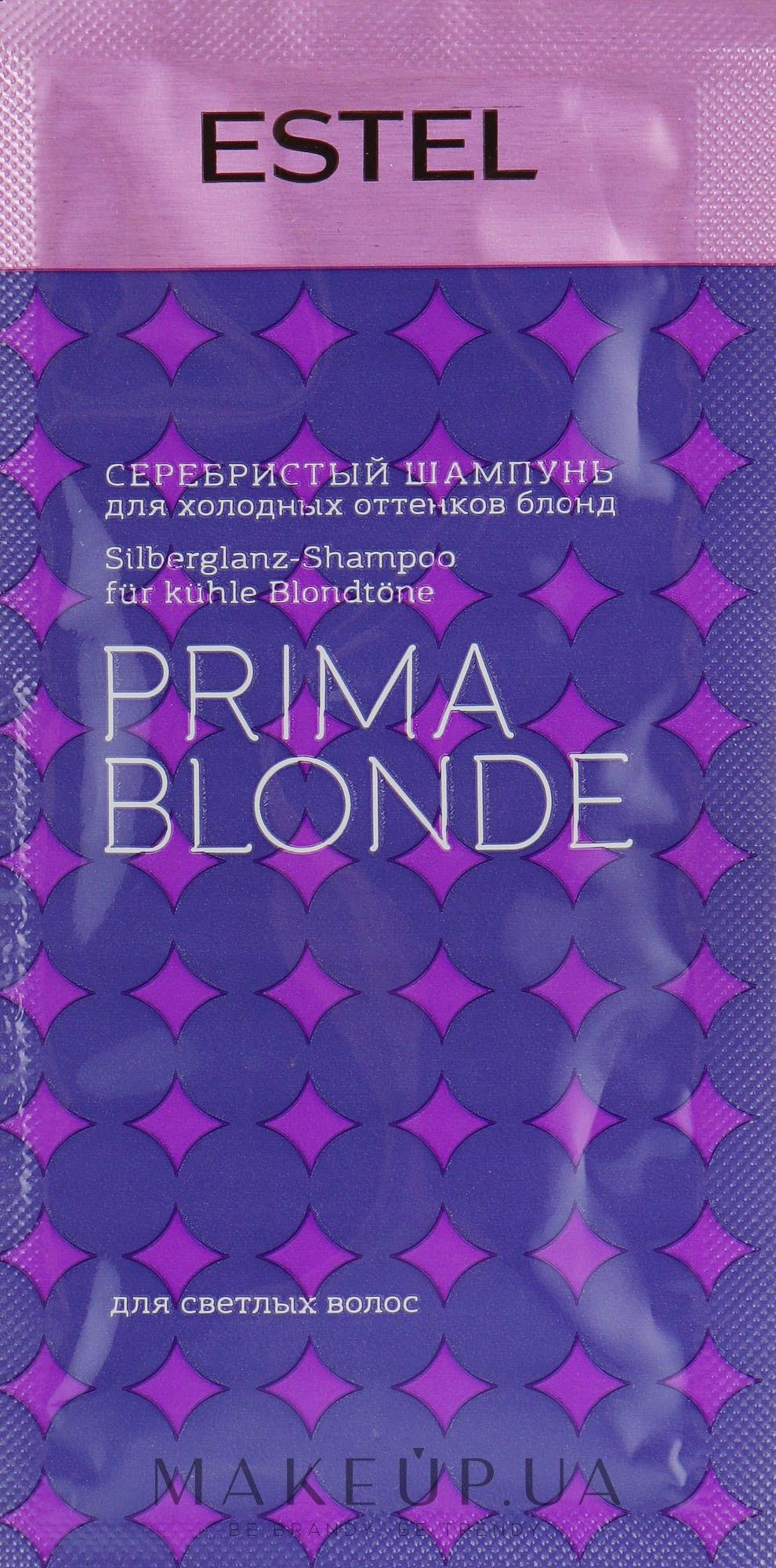 Серебристый шампунь для холодных оттенков блонд - Estel Professional Prima Blonde Shampoo (пробник) — фото 10ml