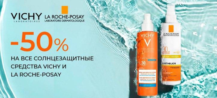 Акция от Vichy и La Roche-Posay